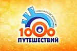 Разработка логотипа 1000 путешествий