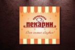 "Разработка логотипа ""Пекарня"""