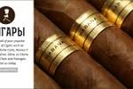 Разработка веб-дизайна для интернет-магазина сигар