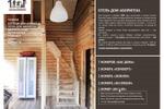 Сайт для мини-отеля в Красной Поляне, г. Сочи