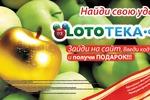 Крупнейшие мировые лотереи Lototeka