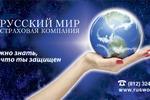 """Баннер страховой компании """"Русский Мир"""""""