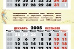 """Календарь трио для """"Центра Монтажной Пены"""""""