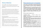 En-Ru Пользовательское соглашение Tittat
