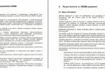 Ru-En Технические требования (Ростелеком)