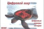 """Создание обложки журнала """"Экспресс-Электроника"""""""
