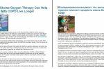 En-Ru Статьи для магазина респираторного оборудования
