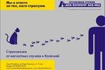 """Рекламный модуль для страховой компании """"АСК"""""""