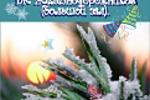 Приглашение на праздник Рождества Христова