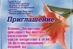 Приглашение на Богослужение