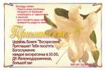 Приглашение с лилией