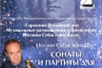 Афиша. Скрипичный концерт