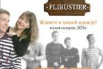 """Банннер для магазина мужской одежды """"Флибустьер"""""""
