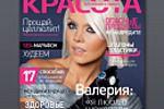 Журнал красота и здоровье