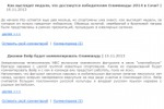 Новости Сочи-2014