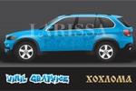 Отрисовка BMW X5 и Винилография Хохлома