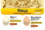 Дизайн одностраничника для оптовой продажи яиц