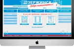 Портал народной помощи для г. Дзержинск  (CMS MODX REVO)