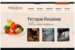 Ресторан Михеев
