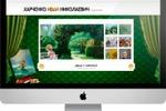 Веб-сайт художника Харченко И. Н. (CMF MODX EVO)