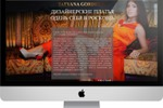 Интернет-магазина дизайнера одежды (CMS MODX REVO)