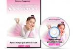 DVD Коробка Музыкально Ритмические Укпражнения