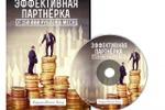 DVD Коробка Эффективная Партнерка