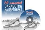 DVD Коробка 10 способов Заработка