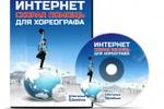 DVD Коробка Интернет Скорая Помощь