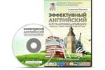DVD Коробка Эффективный Английский