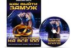 DVD Коробка Как выйти замуж