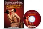 DVD Коробка Проблемы с эрекцией