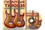 DVD Коробка Гитарные трюки