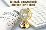 Устный / письменный перевод через Skype