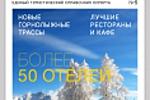 Разработка обложки для справочника Красная Поляна
