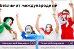 """Оператор связи """"Безлимит"""""""