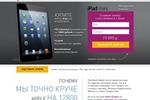 Лендинг Apple iPad mini