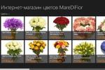 Приложение для интернет-магазина цветов MareDiFior