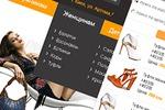 Дизайн для сайта интернет-магазина обуви