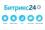 Битрикс24 внедрение: настройка,доработка,обучение,сопровождение