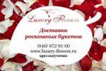 Визитка интернет магазина цветов Luxury Flowers