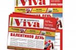 Дизайн еженедельной газеты рекламных объявлений