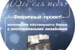 Баннер 4 на 4 метра. КПБ от Стаса Михайлова