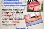 Рекламная листовка Акции салона красоты