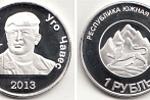 памятная монета для банка Южной Осетии