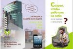"Разработка макета листовки ""под ключ"": бизнес образование"