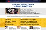 Лендинг бизнес школы Марии Леонтьевой
