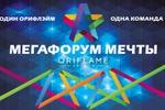Мегаформ Орифлэйм