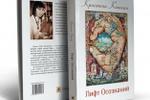 3D обложка книги писательницы Кристины Кашкан