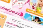 Дизайн для сайта поздравительной тематики PozdravLave.ru